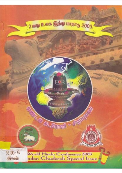 Manipallavath Thondaiman Bauthamum Thamilarum