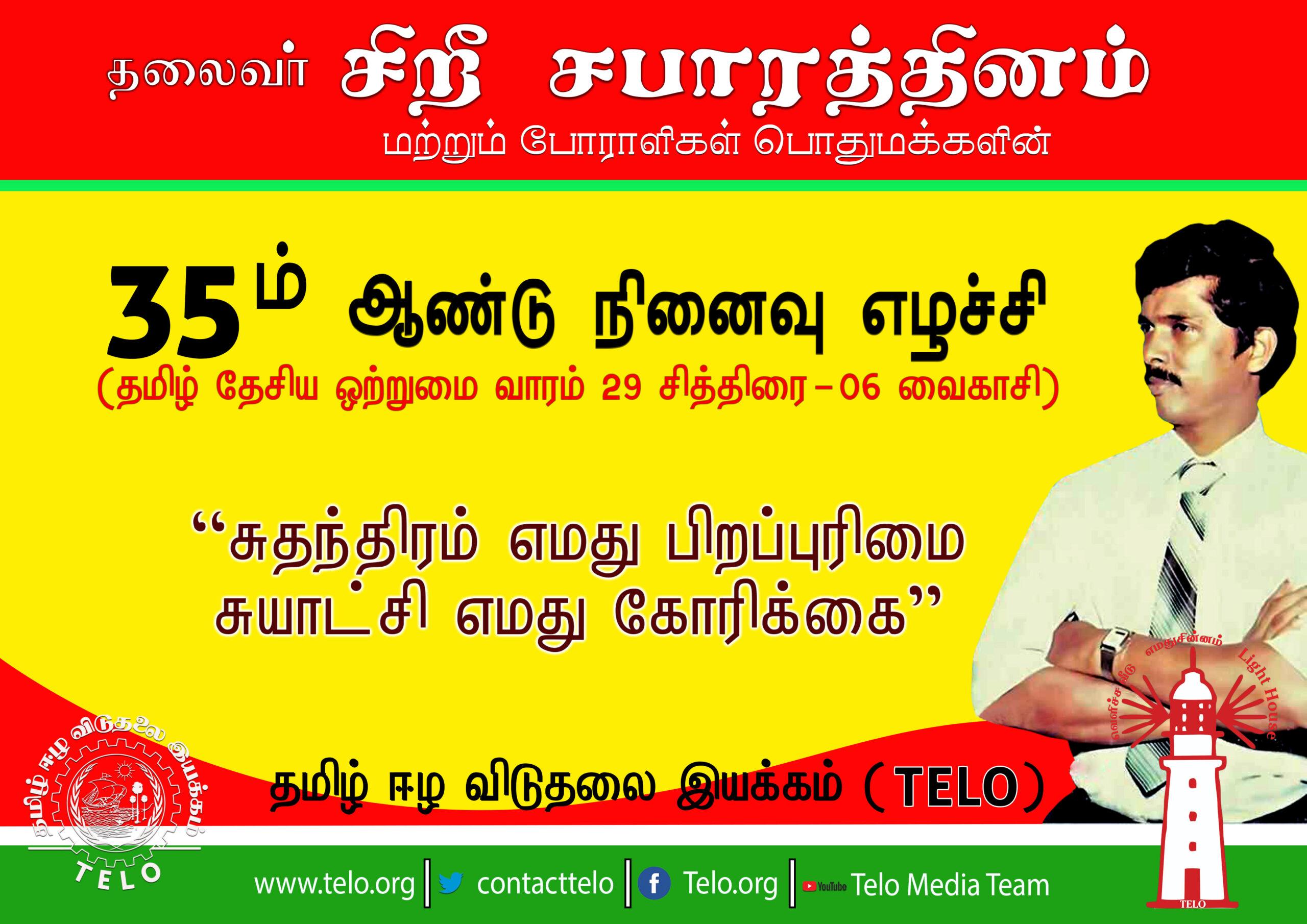 Telo Sri Anna 2021