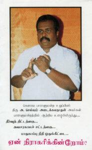 Thiru. Selvam Adiakalanathan